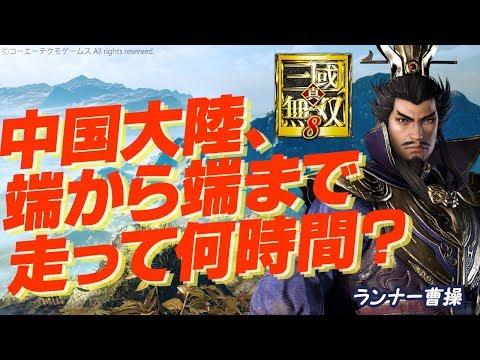 Exploration de la map en accéléré  de Dynasty Warriors 9