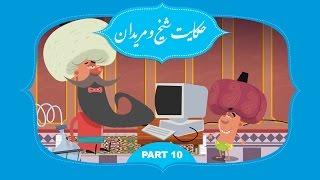 انیمیشن شیخ و مریدان – قسمت دهم