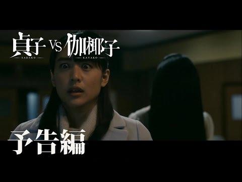 雙重驚嚇的《貞子VS伽椰子》公開首支預告片,最後一幕才短短幾秒就差點害大家停止呼吸!超期待她們開幹的場景!
