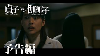 Sadako vs Kayako - Bande-annonce VO