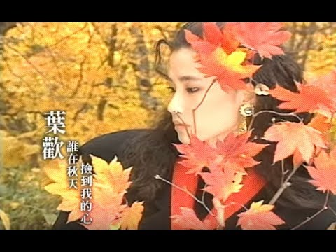 葉歡 Augustine Yeh - 誰在秋天撿到我的心 Who Had Found My Heart In Autumn (official官方完整版MV)