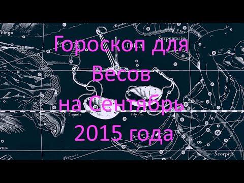 разминки, когда весы 2015 год гороскоп термобелье