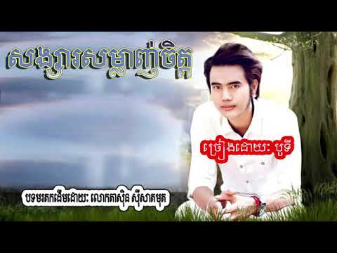 Songsa Samlanh Chet សង្សារសម្លាញ់ចិត្ត Sin Sisamuth