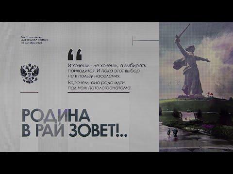 РОДИНА В РАЙ ЗОВЕТ!..