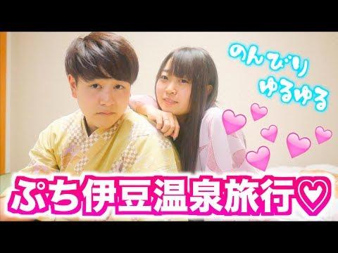 さとゆいプチ伊豆温泉旅行!!!!!!!!!!!【Vlog】