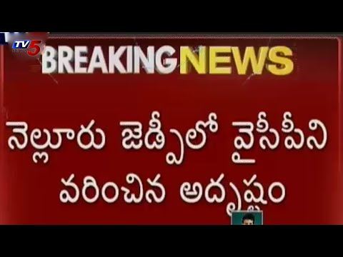 YSRCP won Nellore ZP Chairman by Lottery Method : TV5 News
