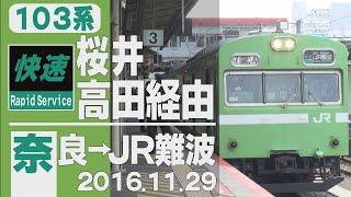 桜井線 大和路線 103系