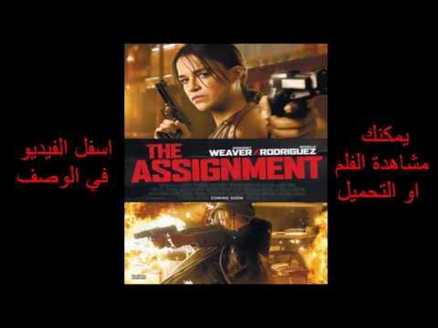 فيلم The Assignment 2016 مترجم بجودة 1080p WEB-DL