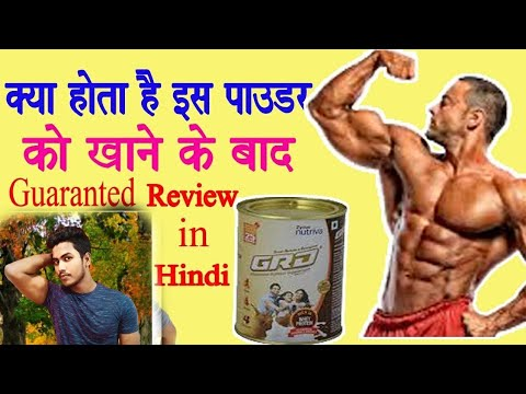 GRD Nutrition Supplement review in Hindi . Benefits /Side Effects /Why Use /Full review ..