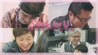 WINTER GARDEN 레드벨벳_SMile for U_아빠를 웃게 하는 법 (BGM: Red Velvet '세가지 소원 (Wish Tree)')
