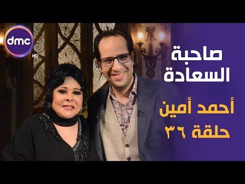 """شاهد الحلقة الكاملة لأحمد أمين في برنامج """"صاحبة السعادة"""""""