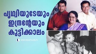 Video Mallika sukumaran recalls childhood days of Prithviraj and Indrajith | Kaumudy TV MP3, 3GP, MP4, WEBM, AVI, FLV Agustus 2018