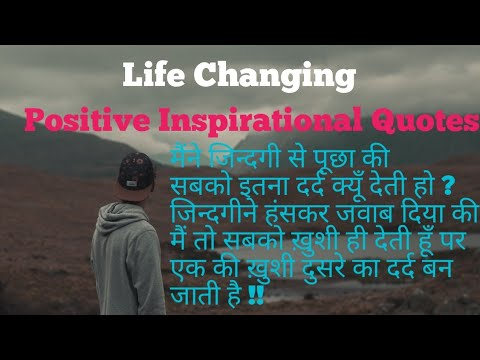 Best Life Changing Shayari, Positive Inspirational Quotes on Life & Anmol Vachan  Sachi Baatein