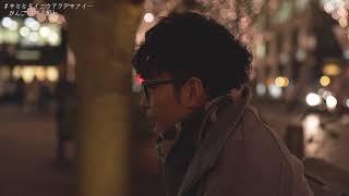 """かんご (4年2組) """"キミミタイニウマクデキナイ…"""" (Official Music Video)"""