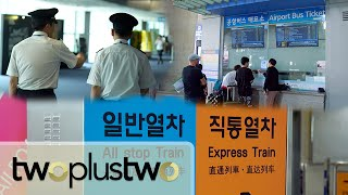 Incheon South Korea  city photos gallery : HOW TO USE INCHEON INTERNATIONAL AIRPORT