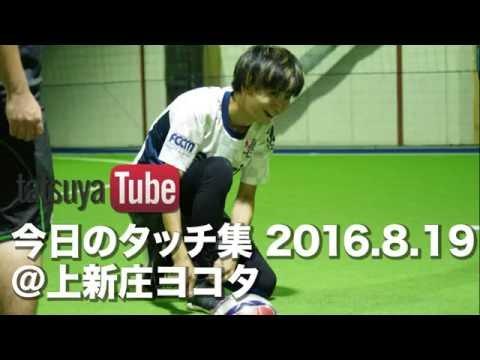 今日のドリブル タッチ集 2016.6.23 FUTMESSE大正 【tatsuya】