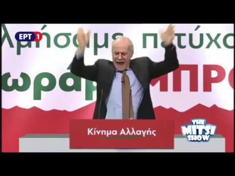 Η ομιλία του Β.Λεβέντη στο συνέδριο του κινήματος Αλλαγής  – THE MITSI SHOW