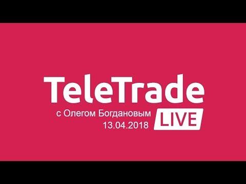 TeleTrade Live с Олегом Богдановым 13.04.2018