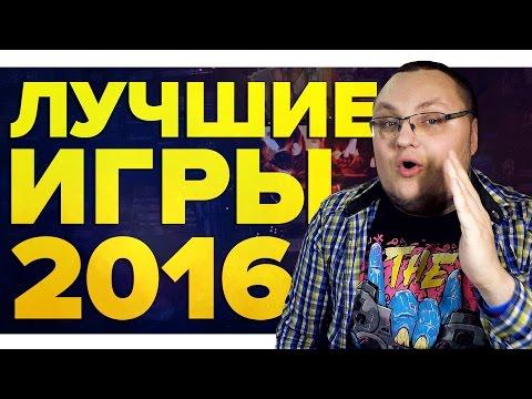 ЛУЧШИЕ ИГРЫ 2016 ГОДА (видео)