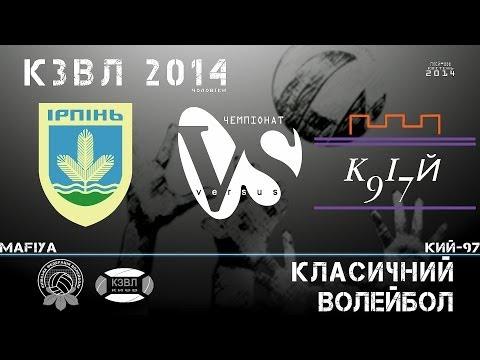 [KZL 2014 volleyball] Mafiya - Кий-97  03.04.2014 (видео)