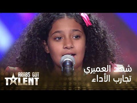 """بدن نجوى كرم """"يقشعر"""" بسبب هذه الطفلة في Arabs Got Talent"""