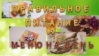 Рацион правильного питания на день.. Для вас 5 новых рецептов - 1. Омлет-рулет с творогом 2. Шоколадный десерт 3. Отбивные с семенами льна 4. Салат из краснокачаной капусты 5. Мойва в духовке. Приятного просмотра и приятного аппетита)Основной рецепт белкового суфле: https://www.youtube.com/watch?v=bXRZb_7j1zQЕще больше вкусных полезных рецептов вы найдете на канале FitEat  https://www.youtube.com/channel/UCnlIG8IWelWKi846TdaoXQA Подписывайтесь!FitEat в инстаграмме - https://instagram.com/fit.eat.fit/В видео использована музыка с сайта http://audiomicro.com