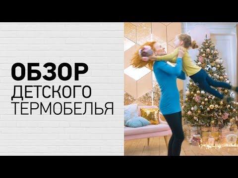 Как правильно носить детское термобелье norveg ребенку зимой, где купить в интерне… видео