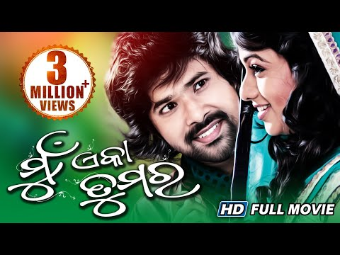 Video Mu Eka Tumara   Odia Full Movie   Super hit Romantic Film   Sabyasachi   Archita   Oriya HD Movie download in MP3, 3GP, MP4, WEBM, AVI, FLV January 2017