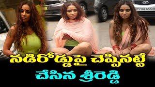 Video Sri Reddy hulchul In Public | Protest At Film Chamber | Sri Reddy Latest News | TTM MP3, 3GP, MP4, WEBM, AVI, FLV Agustus 2018