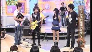 Download Lagu 20080905_Part1 of 7【Y2J神木與瞳--賴銘偉+黃美珍】為你而活 Mp3