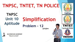 Simplification Problem - 12 - TNPSC Unit 10 Aptitude| JAI HIND IAS ACADEMY ONLINE LIVE CLASS Rs.5000