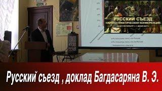 Русская цивилизационная идентичность против космополитизма и нацизма