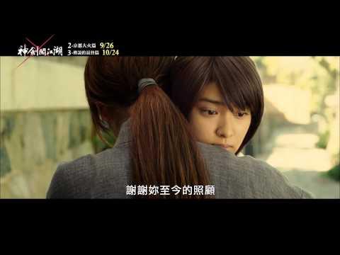【神劍闖江湖2–京都大火篇】中文預告