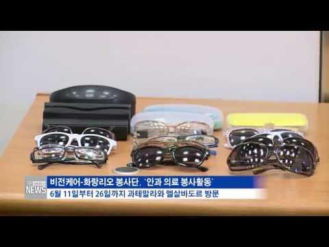 한인사회 소식  6.6.16  KBS America News