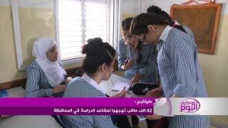 طولكرم: 42 الف طالب توجهوا لمقاعد الدراسة في المحافظة