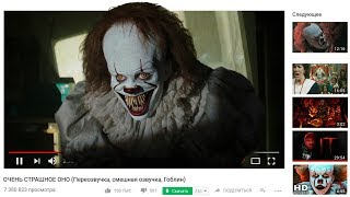 Video Very Fearful IT (Funny record, goblings voice +ENGLISH SUBTITLES) MP3, 3GP, MP4, WEBM, AVI, FLV Mei 2018