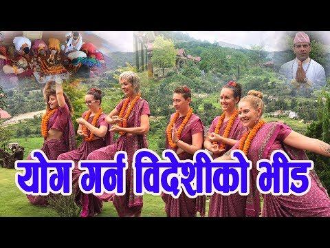 (नेपाल योगा रिट्रिट एन्ड स्पा सेन्टरमा योगा गर्न विदेशीको भीड, Nepal Yoga Academy & Retreat - Duration: 8 minutes, 38 seconds.)