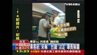 乘客吼來嘛台鐵淡定車長解圍_tvbs新聞