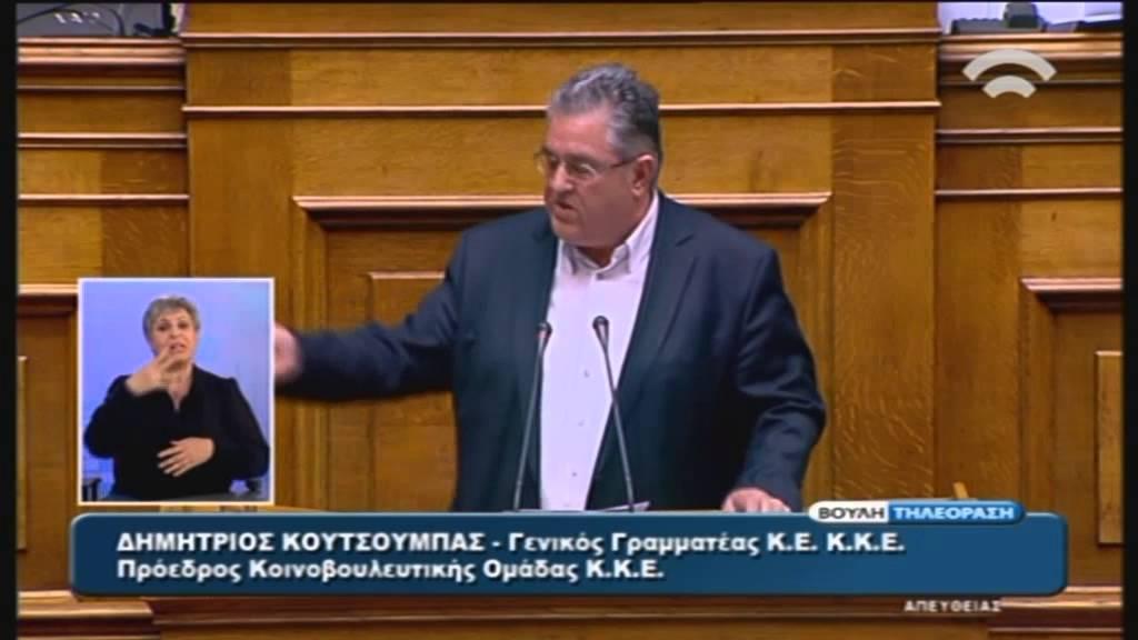 Δ. Κουτσούμπας (ΓΓ ΚΚΕ): Σ/Ν για τη Διαπραγμάτευση και τη Σύναψη Συμφωνίας με τον Ε.Μ.Σ (15/7/15)