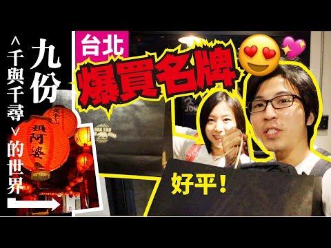 【台灣Vlog】感受九份老街風味✨港日夫婦台北爆買名牌!|素敵な九份を再訪✨台北でブ … видео