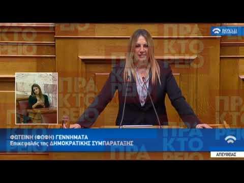 """Ομιλία Φώφης Γεννηματά (Συζήτηση επί του πορίσματος για την υπόθεση"""" NOVARTIS"""")(18/05/2018)"""