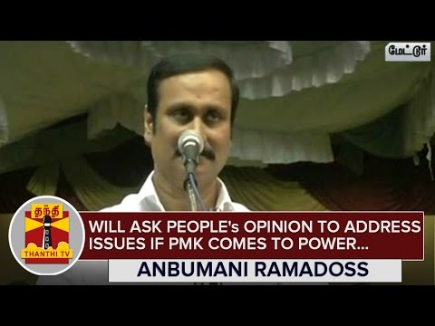 Will-ask-Peoples-Opinion-to-Address-Issues-if-PMK-comes-to-Power--Anbumani-Ramadoss--Thanthi-TV