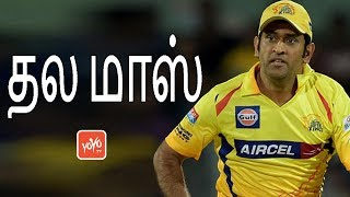 The Chennai Super Kings (abbreviated as CSK) are a franchise cricket team based in Chennai, Tamil Nadu (India), who played in the Indian Premier League (IPL). Founded in 2008, the team played its home matches at the M. A. Chidambaram Stadium in Chennai. On 14 July 2015, the Supreme Court appointed RM Lodha committee suspended the Super Kings from the IPL for a period of two years for the alleged involvement of their owners in the 2013 Indian Premier League betting case. Prior to the suspension, the team was captained by Mahendra Singh Dhoni and coached by Stephen Fleming.Subscribe Our YouTube Channel https://goo.gl/g7QunDGoogle+ https://goo.gl/O8NYmDTwitter https://twitter.com/YOYOTV_TamilFacebook https://www.facebook.com/YOYOTVTamil/