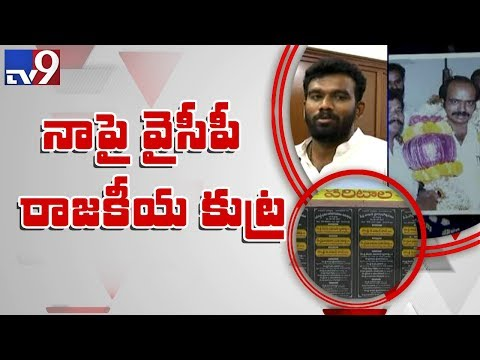 Video Paritala Sriram : YCP spreads lies about me killing Chaman - TV9 Exclusive download in MP3, 3GP, MP4, WEBM, AVI, FLV January 2017