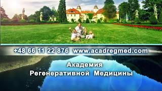 Академии Регенеративной Медицине методика эликсир молодости