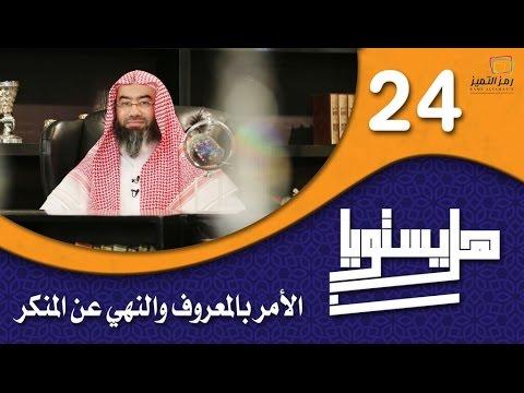 الحلقة الرابعة والعشرون الأمر بالمعروف والنهي عن المنكر للشيخ نبيل العوضي
