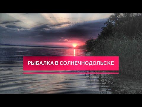 рыбалка на волчьих воротах видео