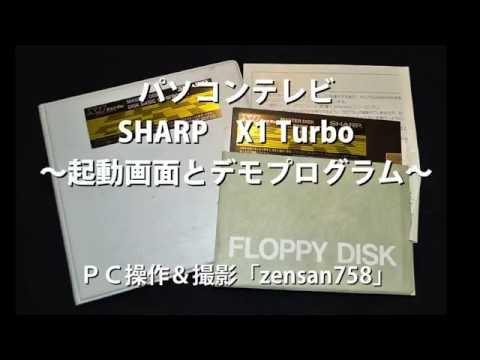 パソコンテレビ SHARP X1 TURBO IPL起動~デモプログラム