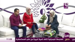 برنامج صباح الخير لقاء عطاء المصري