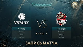 IG.Vitality vs Empire, The International 2017, Групповой Этап, Игра 1